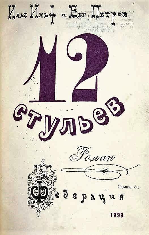 """I den danske udgave af """"12 Stole"""" fra 1945 bibeholdt man den oprindelige russiske forside"""